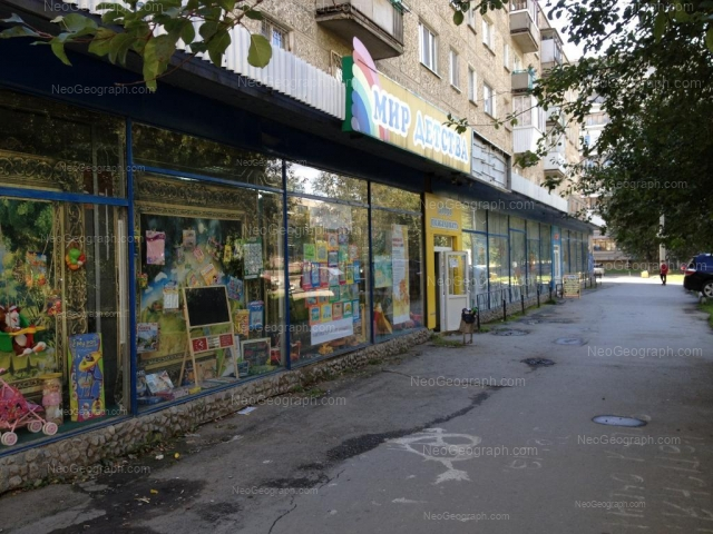 Адрес(а) на фотографии: Коммунистическая улица, 10, Екатеринбург