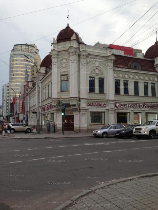 Address(es) on photo: Radischeva street, 10, Yekaterinburg
