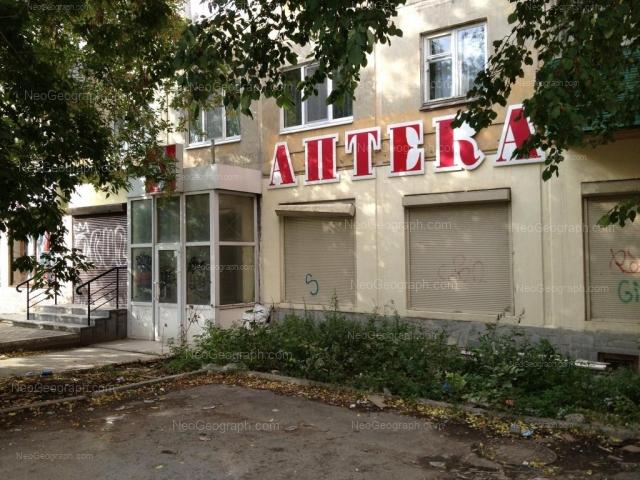 Address(es) on photo: Kuibisheva street, 137, Yekaterinburg