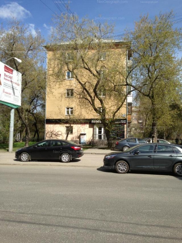 Address(es) on photo: Bazhova street, 74, Yekaterinburg