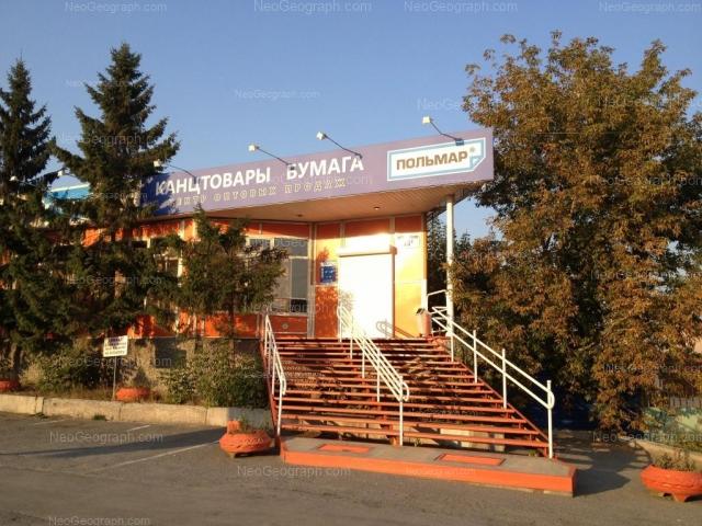 Адрес(а) на фотографии: Комсомольская улица, 73к, Екатеринбург