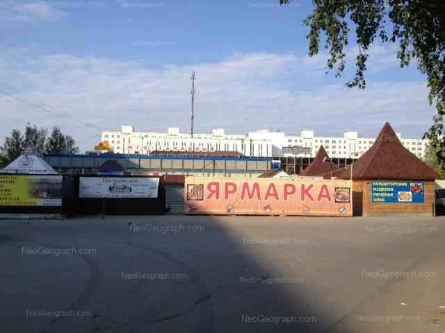 Адрес(а) на фотографии: улица Академика Бардина, 21, Екатеринбург