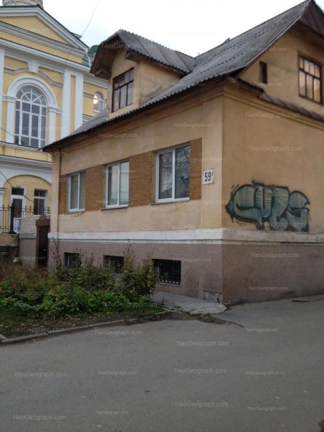 Адрес(а) на фотографии: улица Розы Люксембург, 57б, 59А, Екатеринбург