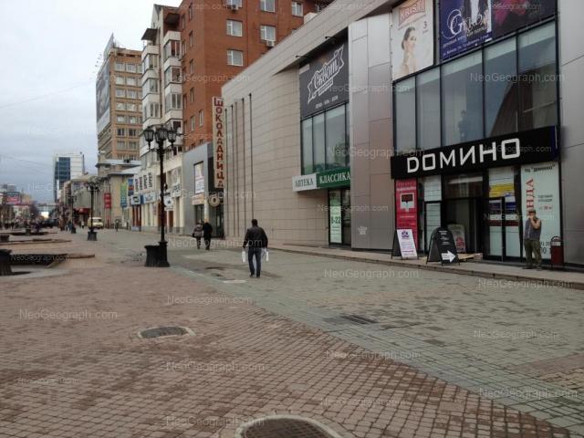 Адрес(а) на фотографии: улица Вайнера, 11, 15, 15а, Екатеринбург