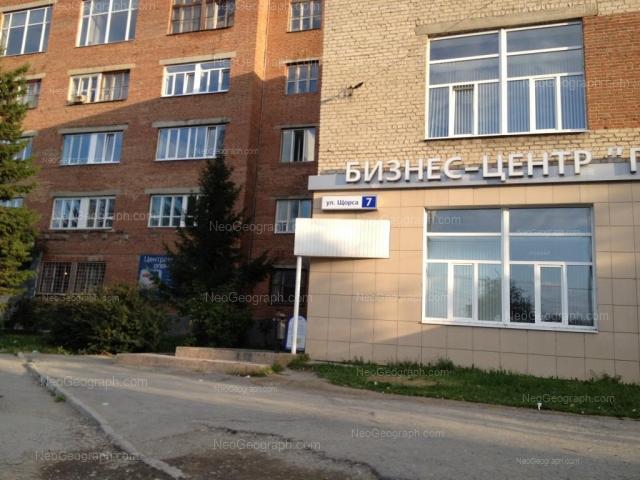 Address(es) on photo: Schorsa street, 7, 7А, Yekaterinburg