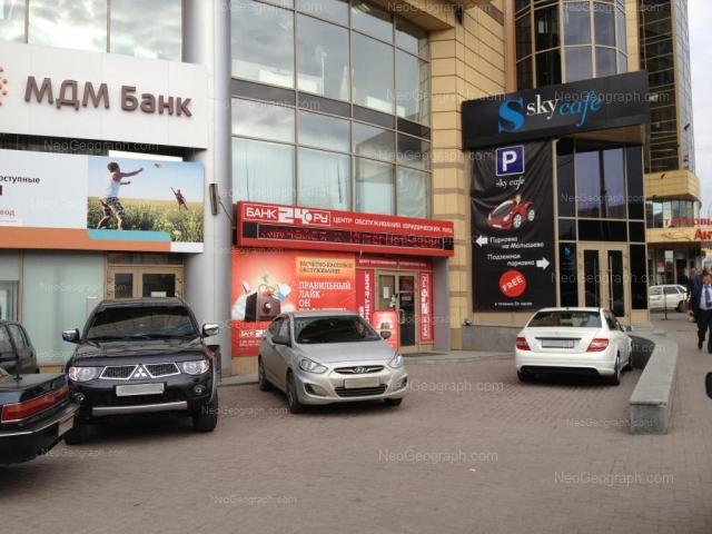 Адрес(а) на фотографии: улица Малышева, 53, Екатеринбург