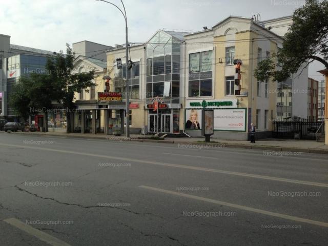 Адрес(а) на фотографии: улица Карла Либкнехта, 25, 27, Екатеринбург