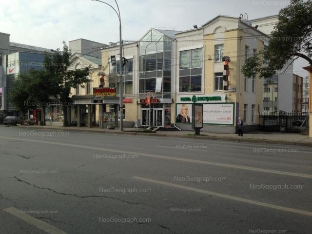Address(es) on photo: Karla Libknekhta street, 25, 27, Yekaterinburg