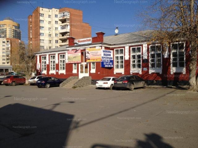 Address(es) on photo: Profsoiuznaya street, 12, Yekaterinburg