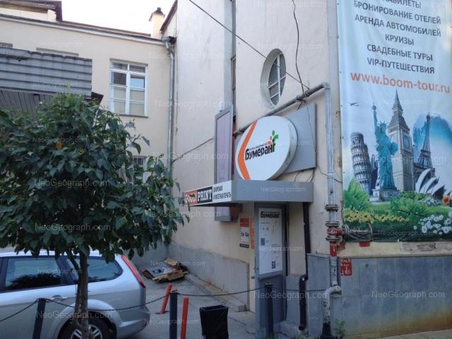 Address(es) on photo: Lenina avenue, 52/4, Yekaterinburg