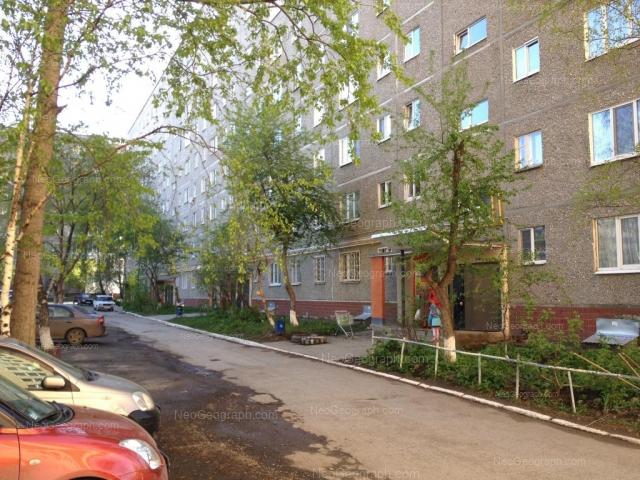 Address(es) on photo: Amundsena street, 50, Yekaterinburg