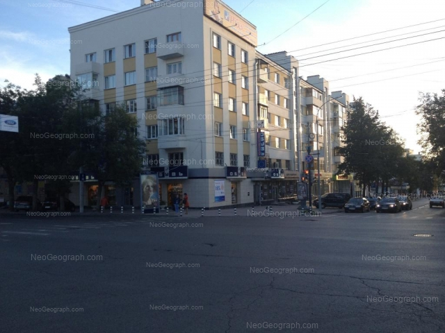 Address(es) on photo: Karla Libknekhta street, 33, Yekaterinburg