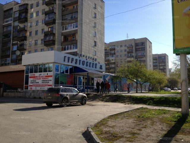 Адрес(а) на фотографии: Гурзуфская улица, 32, 34, 36, Екатеринбург