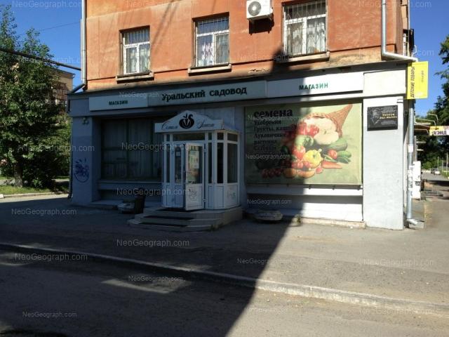 Адрес(а) на фотографии: улица Красных Партизан, 3, Екатеринбург
