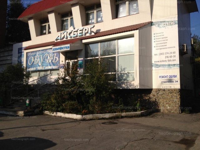 Address(es) on photo: Studencheskaya street, 34, Yekaterinburg