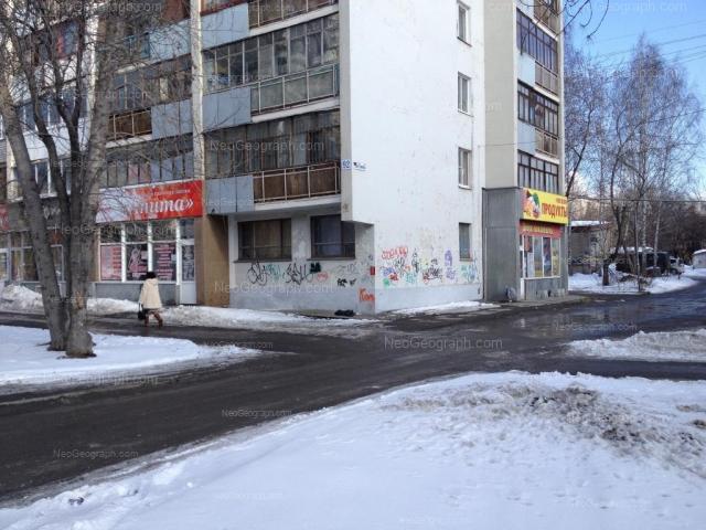 Address(es) on photo: Shaumyana street, 92, Yekaterinburg