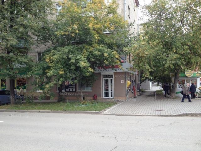 Address(es) on photo: Surikova street, 37, Yekaterinburg