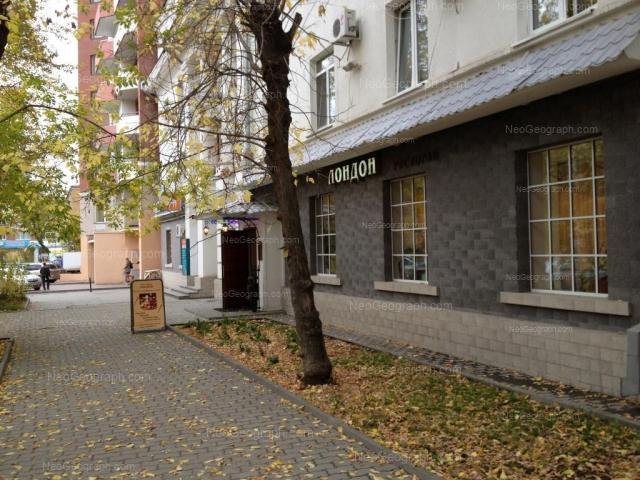 Адрес(а) на фотографии: Красноармейская улица, 78А, 78Б, Екатеринбург