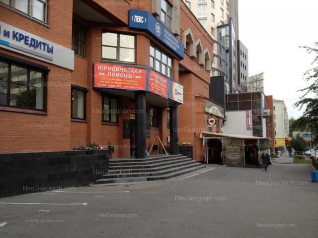 Адрес(а) на фотографии: улица Белинского, 55, 61, Екатеринбург