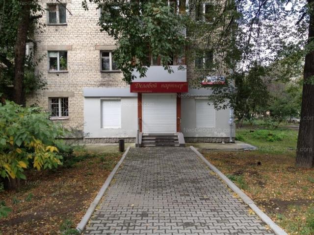 Адрес(а) на фотографии: улица Фурманова, 110, Екатеринбург