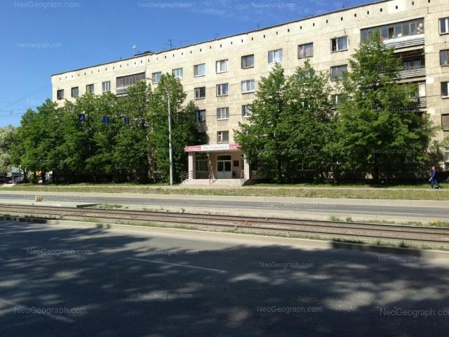 Address(es) on photo: Donbasskaya street, 45, Yekaterinburg