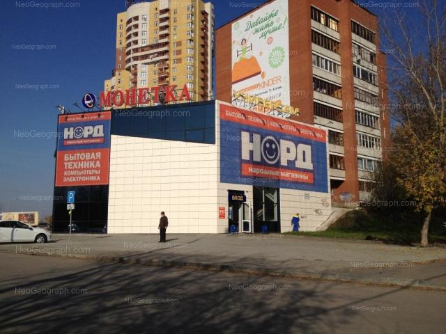 Адрес(а) на фотографии: улица Орденоносцев, 4, Екатеринбург