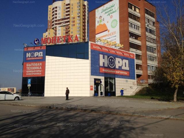 Адрес(а) на фотографии: улица Грибоедова, 1, 1/1, Екатеринбург