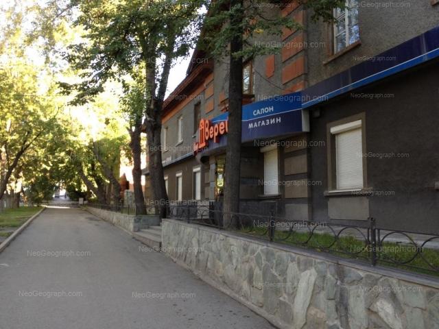 Адрес(а) на фотографии: Академическая улица, 1, Екатеринбург