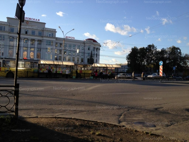 Address(es) on photo: Cheluskintsev street, 11, Yekaterinburg