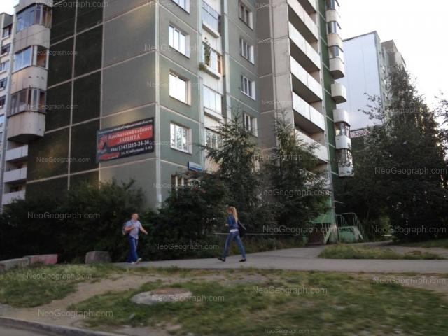 Address(es) on photo: Kuibisheva street, 6, 8, Yekaterinburg