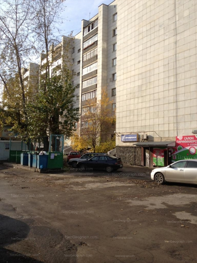 Address(es) on photo: Engelsa street, 38, Yekaterinburg