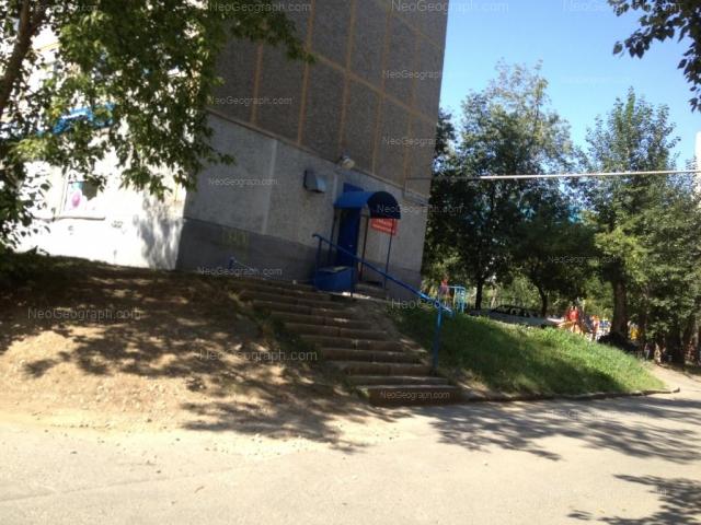 Адрес(а) на фотографии: Педагогическая улица, 15, Екатеринбург