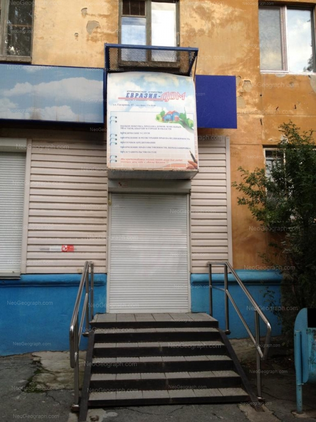 Address(es) on photo: Gagarina street, 47, Yekaterinburg
