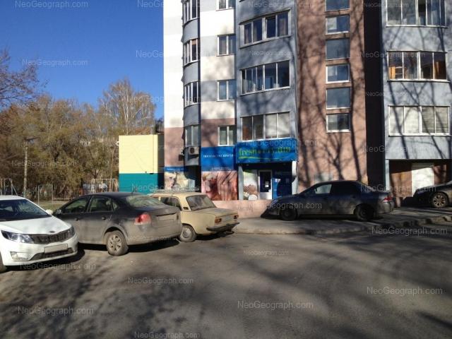 Адрес(а) на фотографии: улица Пальмиро Тольятти, 11А, Екатеринбург