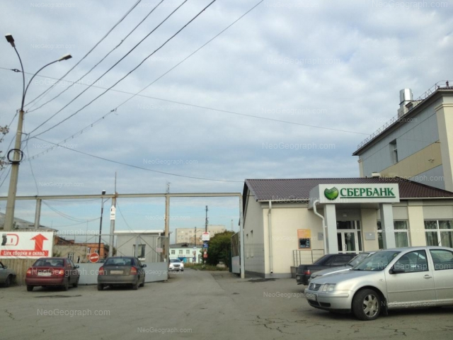Address(es) on photo: Kislorodnaya street, 8А, Yekaterinburg