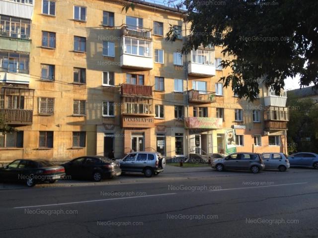 Адрес(а) на фотографии: Первомайская улица, 58, Екатеринбург