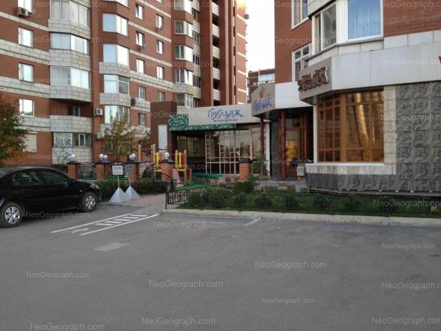 Адрес(а) на фотографии: улица Академика Шварца, 6 к1, Екатеринбург