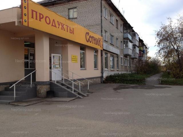 Адрес(а) на фотографии: Трактовая улица, 2, Екатеринбург