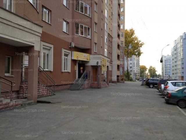 Address(es) on photo: Tatischeva street, 92, Yekaterinburg