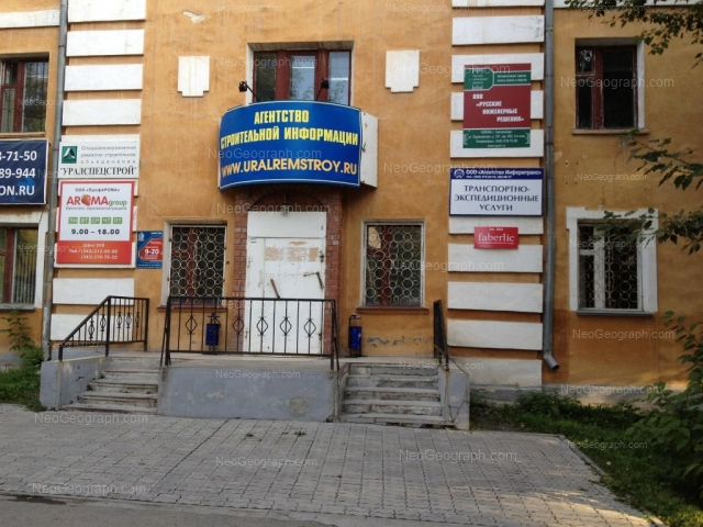 Address(es) on photo: Studencheskaya street, 21, Yekaterinburg
