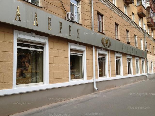 Адрес(а) на фотографии: Восточная улица, 13, Екатеринбург
