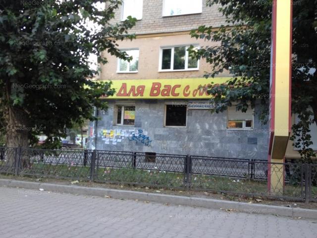 Адрес(а) на фотографии: переулок Трактористов, 5, Екатеринбург