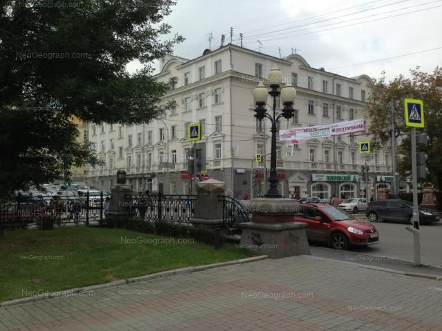 Адрес(а) на фотографии: проспект Ленина, 46, Екатеринбург