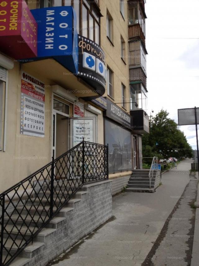 Адрес(а) на фотографии: улица Фурманова, 55, Екатеринбург