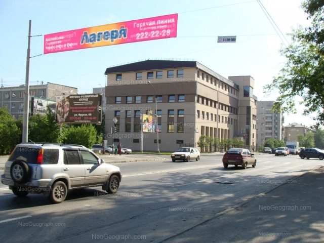 Address(es) on photo: Chapaeva street, 17, Yekaterinburg