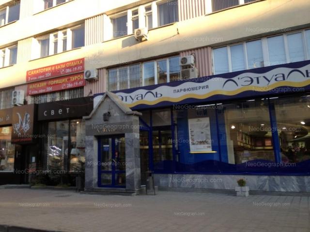Адрес(а) на фотографии: улица Малышева, 28, Екатеринбург