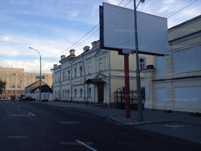 Address(es) on photo: Proletarskaya street, 1, 3, 7, Yekaterinburg