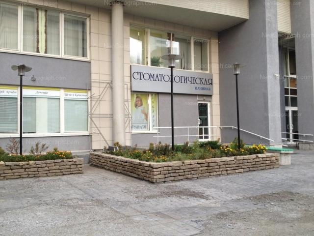 Address(es) on photo: Belinskogo street, 61, Yekaterinburg