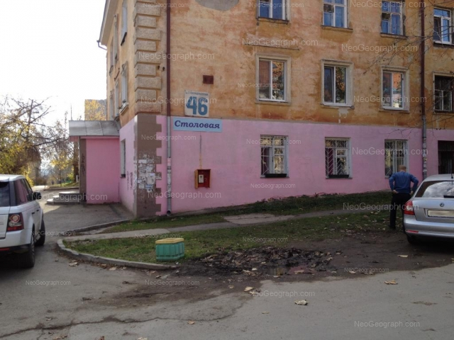Адрес(а) на фотографии: улица Зои Космодемьянской, 46, Екатеринбург