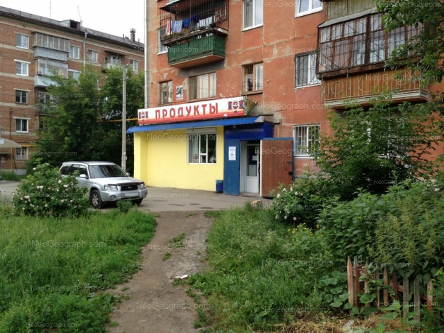 Address(es) on photo: Industrii street, 94а, 94в, Yekaterinburg